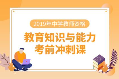 2019年中学教师资格教育知识与能力考前冲刺课