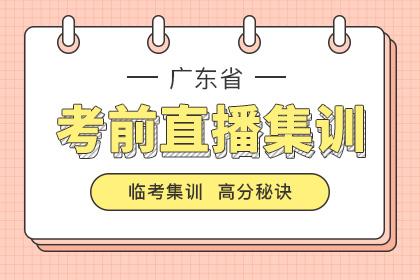 2019年广东专插本考前直播集训