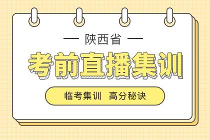 2019年陕西专升本考前直播集训