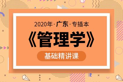2020年广东专插本管理学基础精讲课(预售)