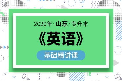 2020年山东专升本英语基础精讲课(预售)