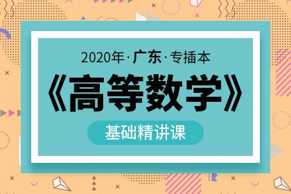 2020年广东专插本高等数学基础精讲课(预售)