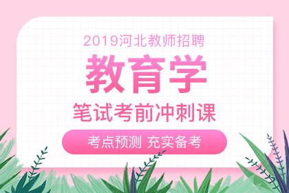 2019年河北教师招聘教育学笔试考前冲刺课