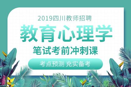 2019年四川教师招聘教育心理学笔试考前冲刺课