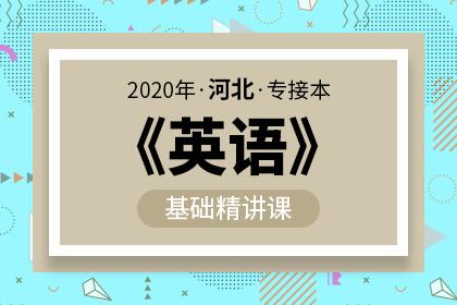 2020年河北专接本英语基础精讲(预售)