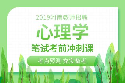2019年河南教师招聘心理学笔试考前冲刺课