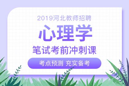 2019年河北教师招聘心理学笔试考前冲刺课