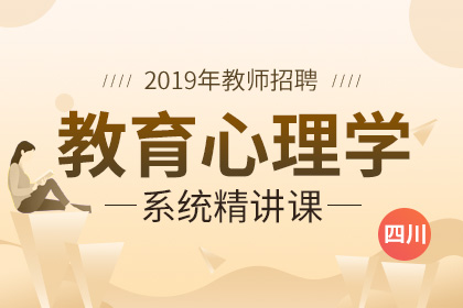 2019年四川教师招聘教育心理学系统精讲课
