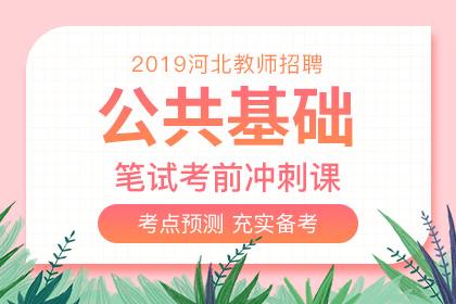 2019年河北教师招聘公共基础知识笔试考前冲刺课