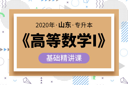 2020年山东专升本高等数学 I 基础精讲课(预售)