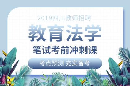 2019年四川教师招聘教育法学笔试考前冲刺课