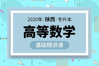 2020年陕西专升本高等数学基础精讲课(预售)