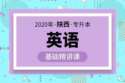 2020年陕西专升本英语基础精讲课(预售)