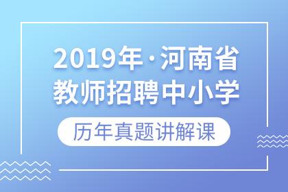2019年河南省教师招聘中小学历年真题讲解课