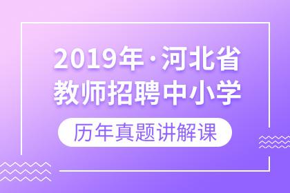 2019年河北省教师招聘中小学历年真题讲解课