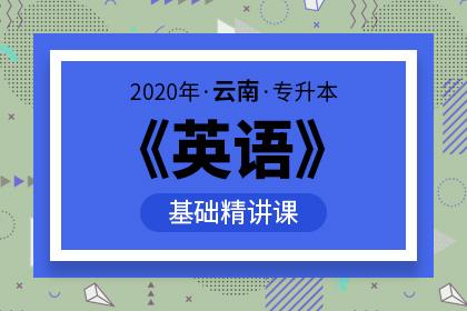 2020年云南专升本英语基础精讲(预售)