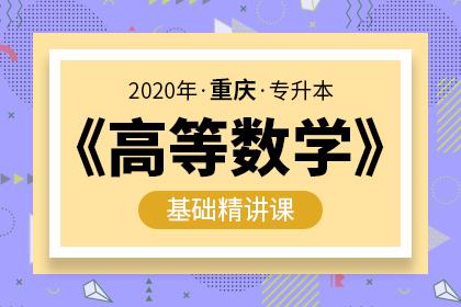 2020年重庆专升本高等数学基础精讲课(预售)
