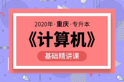 2020年重庆专升本计算机基础精讲课(预售)