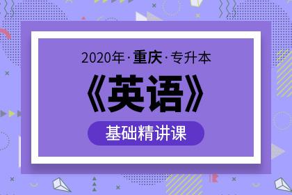 2020年重庆专升本英语基础精讲课(预售)