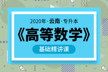 2020年云南专升本高等数学基础精讲课(预售)