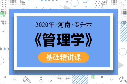 2020年河南专升本管理学基础精讲课(预售)