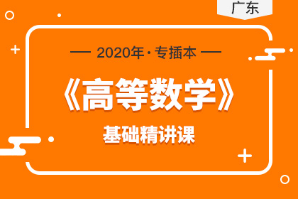 2020年广东专插本高等数学基础精讲课