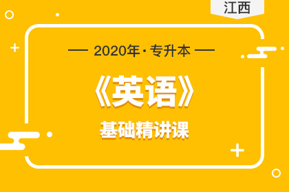 2020年江西专升本《英语》基础精讲课(预售)