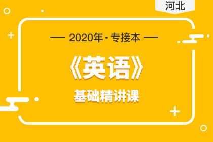 2020年河北专接本英语基础精讲课