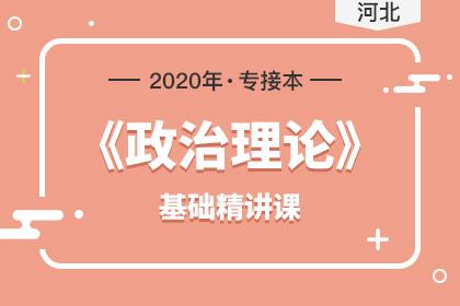 2020年河北专接本政治理论基础精讲课