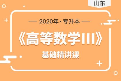 2020年山东专升本《高等数学Ⅲ》基础精讲课(预售)