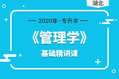 2020年湖北专升本管理学基础精讲(预售)