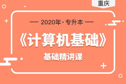 2020年重庆专升本计算机基础精讲课