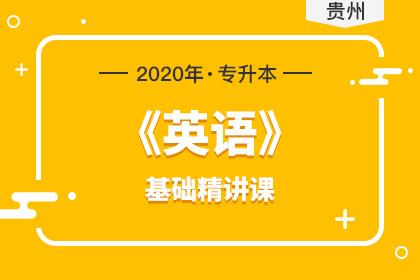 2020年贵州专升本《英语》基础精讲课(预售)
