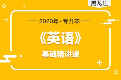 2020年黑龙江专升本英语基础精讲课