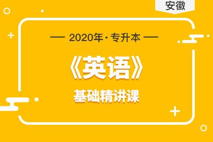 2020年安徽专升本《英语》基础精讲课