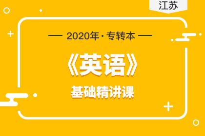 2020年江苏专转本《英语》基础精讲课