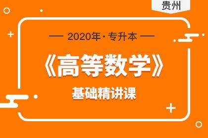 2020年贵州专升本《高等数学》基础精讲课