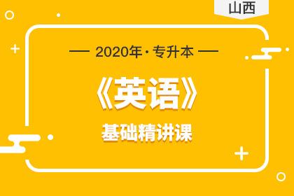 2020年山西专升本《英语》基础精讲课(预售)