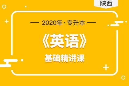 2020年陕西专升本英语基础精讲课