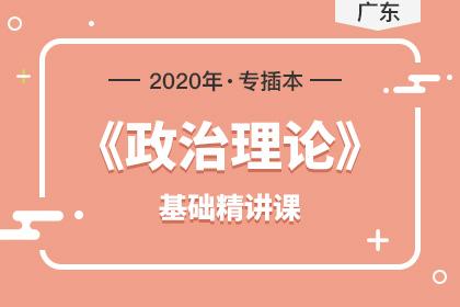2020年广东专插本政治理论基础精讲课