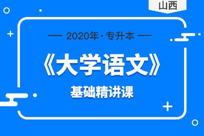 2020年山西专升本《大学语文》基础精讲课(更新中)