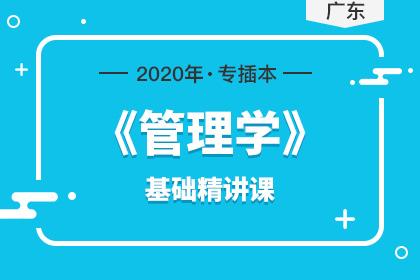 2020年广东专插本管理学基础精讲课