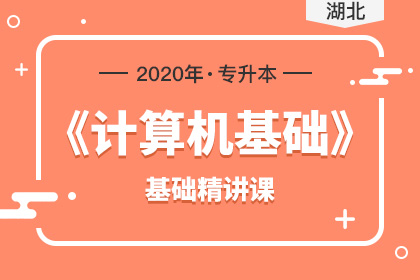 2020年湖北专升本计算机基础•基础精讲课(预售)