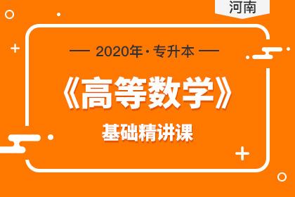 2020年河南专升本高等数学基础精讲课(预售)