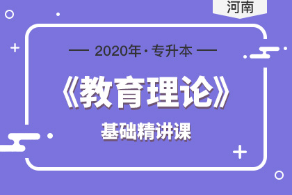 2020年河南专升本教育理论基础精讲课(预售)