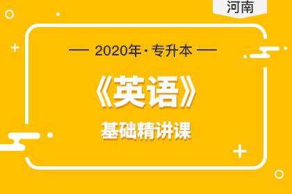 2020年河南专升本英语基础精讲课(预售)
