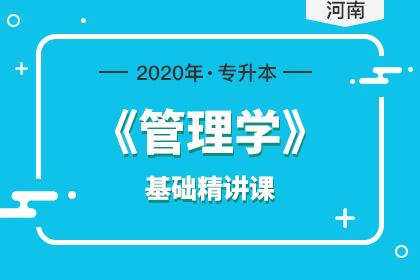 2020年河南专升本管理学基础精讲课(更新中)