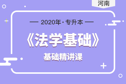 2020年河南专升本法学基础基础精讲课(预售)