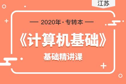 2020年江苏专转本《计算机基础》基础精讲课
