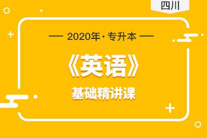 2020年四川专升本《英语》基础精讲课(更新中)